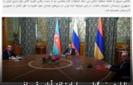 ناراحتی خبرگزاری سپاه از توافق صلح آزادی قره باغ
