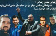 امروز سه زندانی سیاسی دیگر تورک در حمایت از عباس لسانی اعتصاب غذا خواهند کرد!